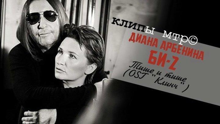 Би-2 и Диана Арбенина – Тише и тише OST Клинч МТР©