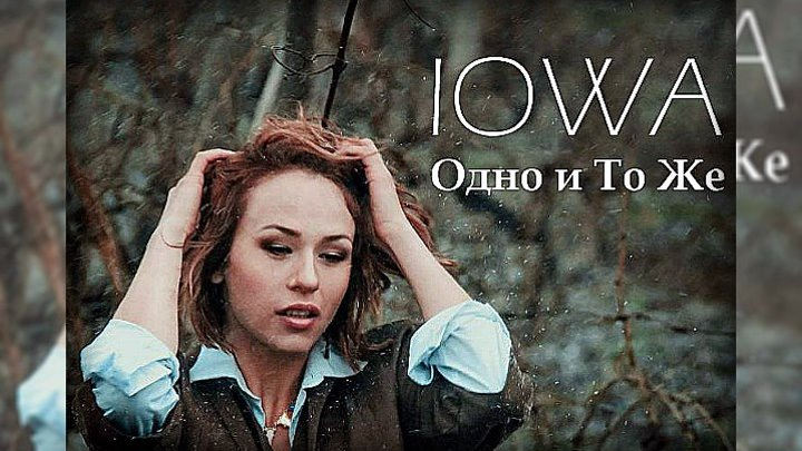 Новые русские клипы IOWA - Одно и то же