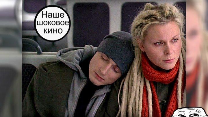 Российская драма Жить.