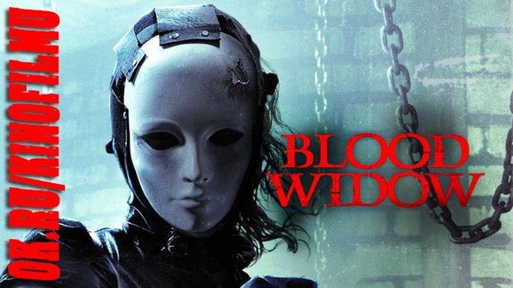 Кровавая вдова 2014 HD+