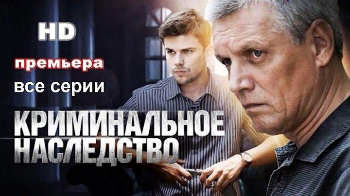 ღ Вечерний кинозал: «Криминальное наследство» ღ HD