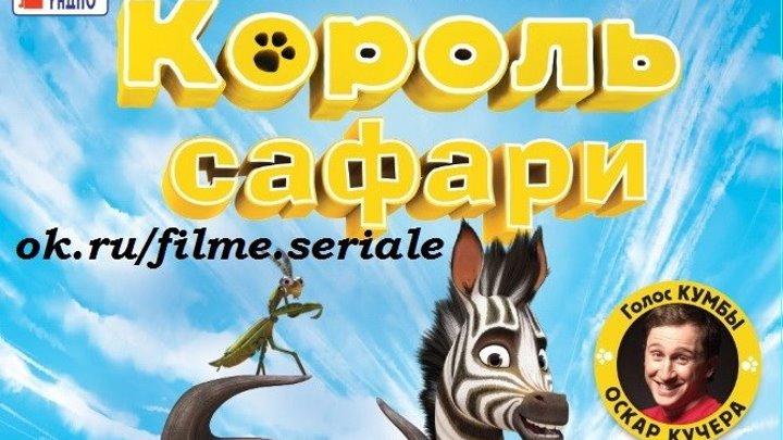 К0р0льcaфaри (2014)