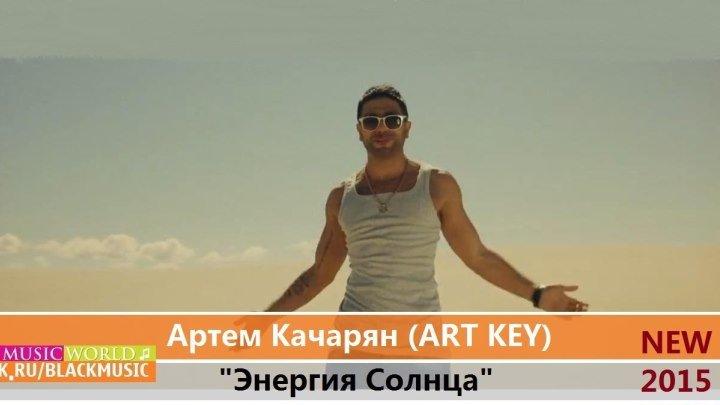 Артем Качарян (ART KEY) - Энергия Солнца 【Music Video New 2015】 © BLACK ♫ MUSIC