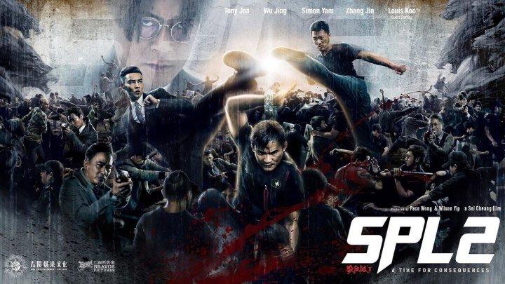 S.P.L. 2 / Звезды судьбы II 2015 (в гл. р. Тони Джа) ............................. [Видео группы Кино - Фильмы]