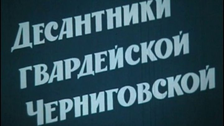 Песня десантников из фильма Десантники гвардейской Черниговской