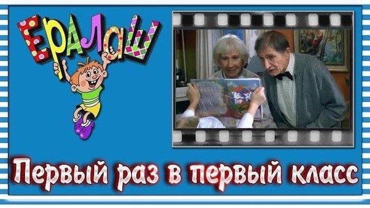 ЕРАЛАШ - Первый раз в первый клас [Видео группы Кино - Фильмы]