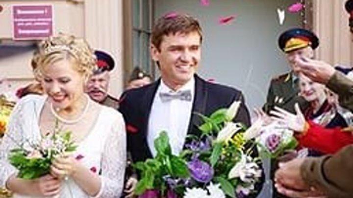 Разрешите тебя поцеловать… на свадьбе (2013) Комедия