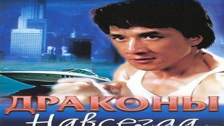 Jackie Chan Драконы навсегда (Джеки Чан Jackie Chan)