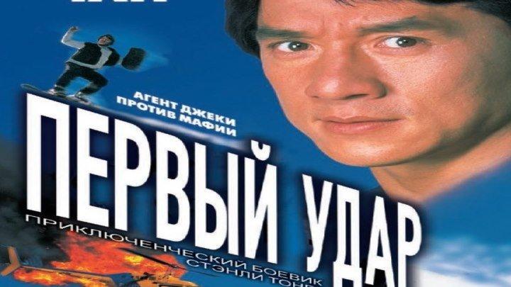 Jackie Chan Pervyj udar.(1996)
