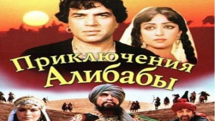 Индийское кино. Приключения Али-бабы и сорока разбойников (1980) Часть 1