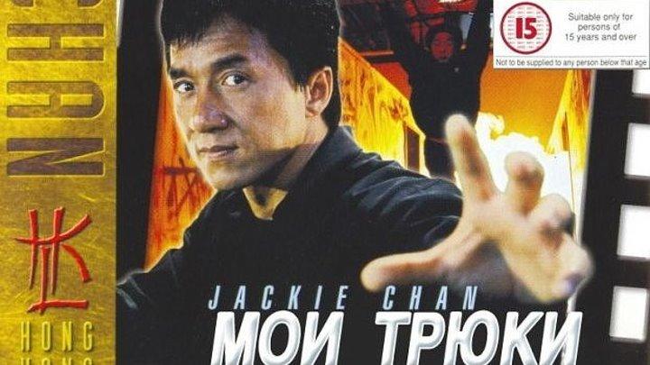Jackie Chan Мои трюки