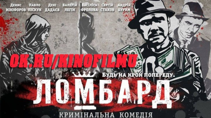 Ломбард 2013 Украина (Фильм на Украинском языке)