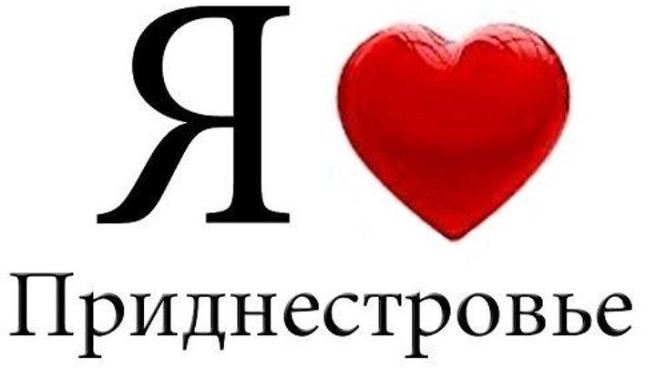 Моё родное Приднестровье!