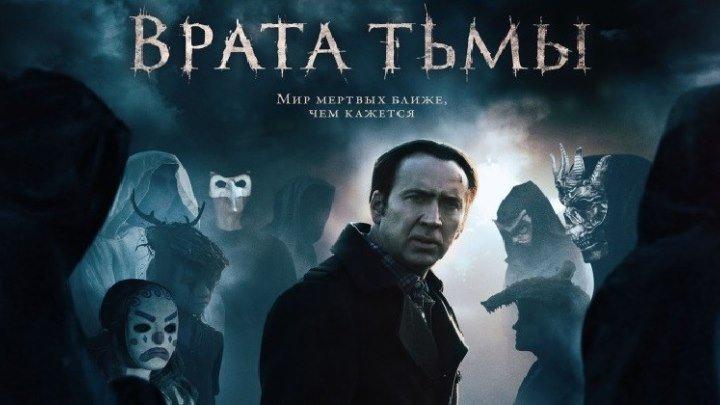 Врата тьмы - Русский трейлер 2015 [Видео группы Кино - Фильмы]