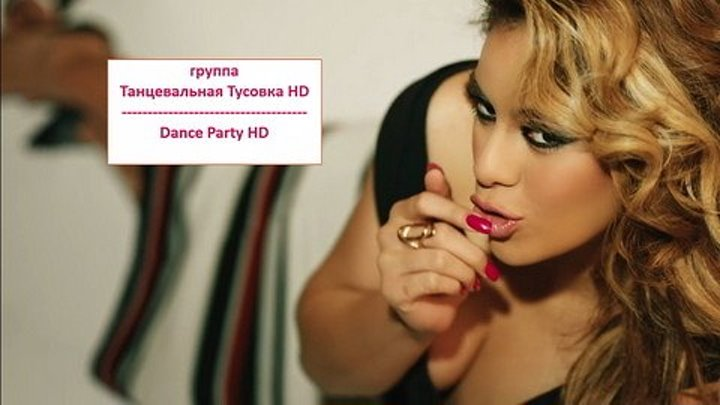 Fifth Harmony - Worth It ft. Kid Ink - 2015 - Official Video - Full HD 1080p - группа Танцевальная Тусовка HD / Dance Party HD