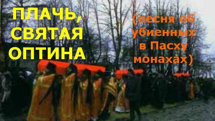 ПЛАЧЬ, СВЯТАЯ ОПТИНА (песня об убиенных в Пасху монахах)
