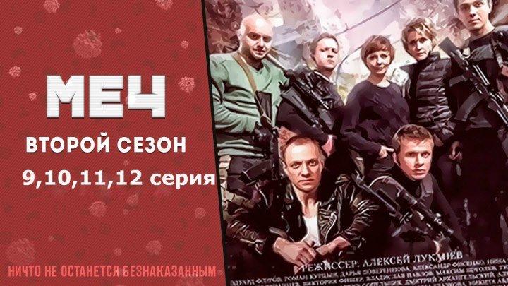 Меч 2 сезон 9,10,11,12 серия (Криминал боевик сериал 2015)