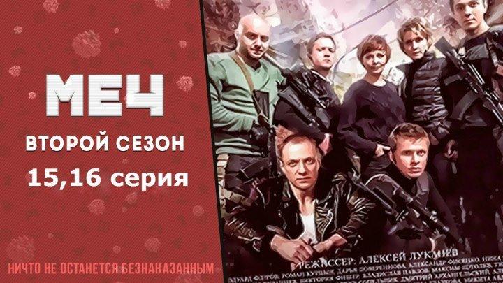 Меч 2 сезон 15,16 серия (Криминал боевик сериал 2015)