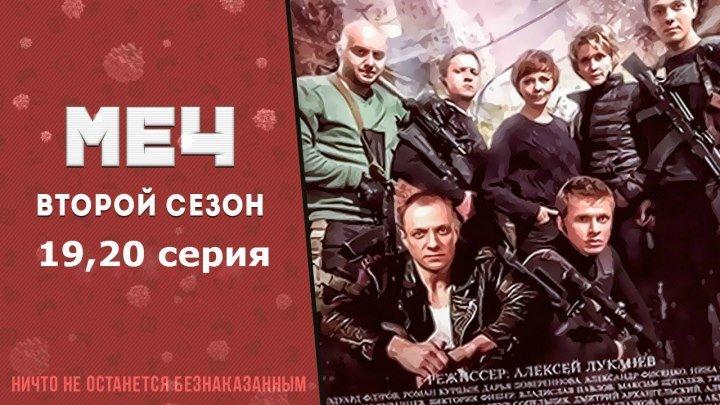 Меч 2 сезон 19-20 серия 2015 Детектив Криминал Боевик Сериал