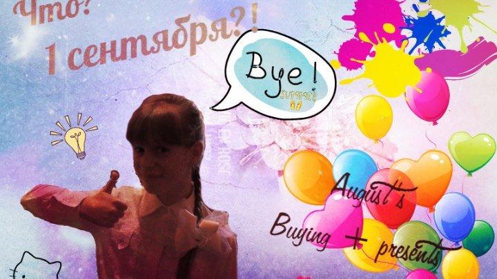 Sonya Guk's Vlogs: Что? 1 сентября?! Покупки + подарки за август