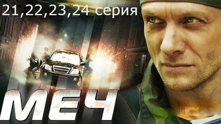 Меч 21-22-23-24 серия (криминальный сериал, драма)