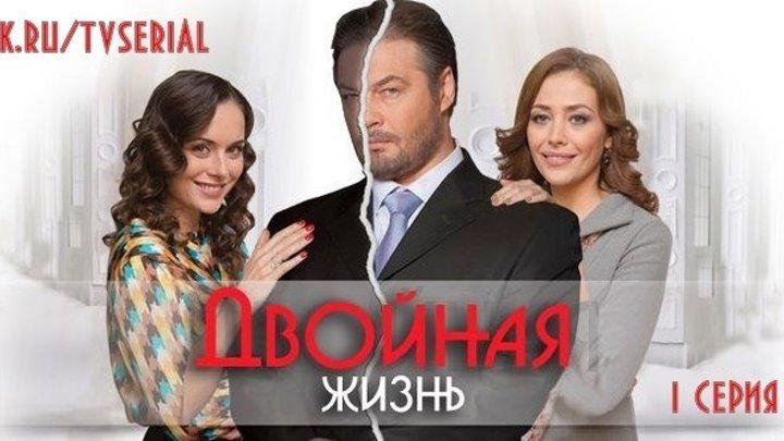 ДВОЙҢАЯ ҖИЗНЬ -сериал 1 серия ( Мелодрама, Россия, 2014)