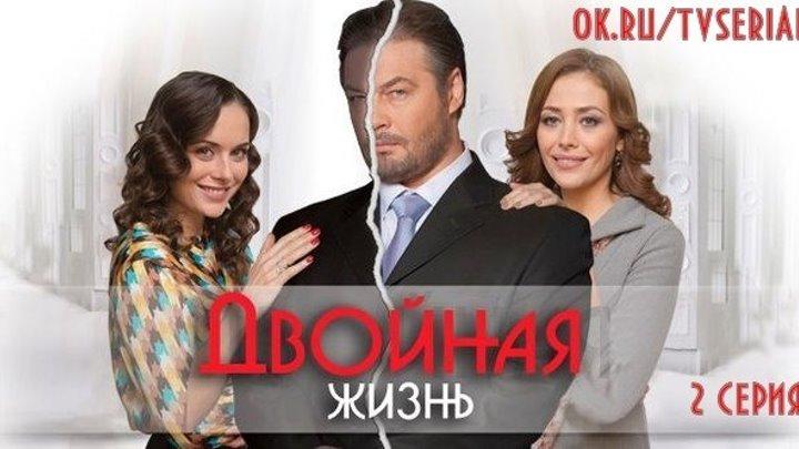 ДВОЙҢАЯ ҖИЗНЬ - сериал 2 серия ( Мелодрама, Россия, 2014 г)