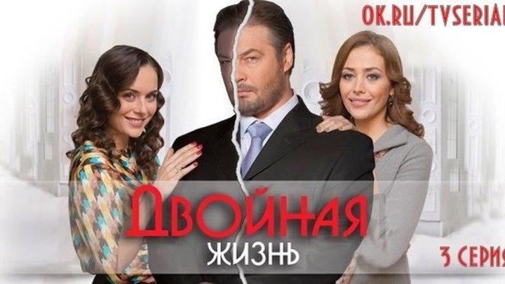 ДВОЙҢАЯ ҖИЗНЬ - сериал 3 серия ( Мелодрама, Россия, 2014)