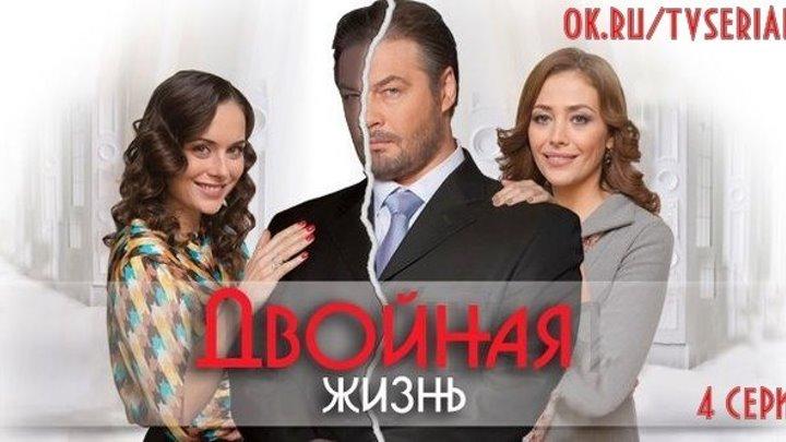 ДВОЙҢАЯ ҖИЗНЬ - сериал 4 серия ( Мелодрама, Россия, 2014)