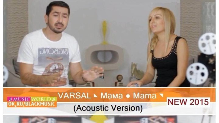VARSAL ◣ Мама ● Mama ◥ (Acoustic Version) 【New Music Video 2015】 © BLACK ♫ MUSIC