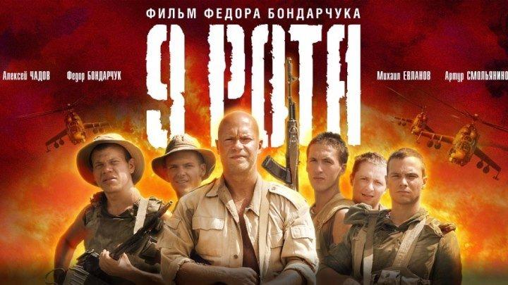 Дeвятaя poтa 2005 HD+ [Видео группы Кино - Фильмы]