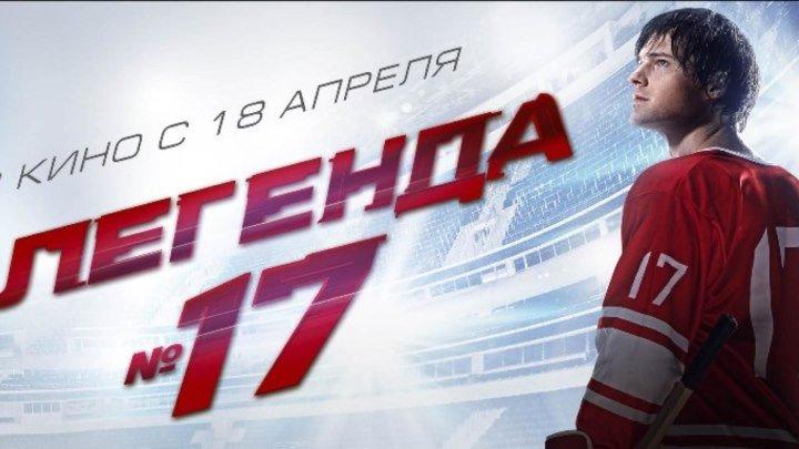 Легендa.N17 Кино 2013