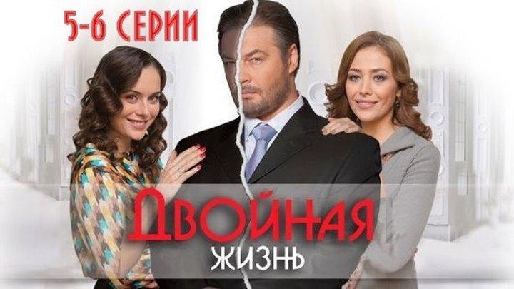 ДВОЙҢАЯ ҖИЗНЬ - сериал 5-6 серии ( Мелодрама, Россия, 2014)