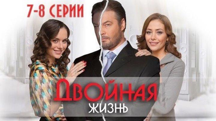 ДВОЙҢАЯ ҖИЗНЬ - сериал 7-8 серии ( Мелодрама, Россия, 2014)