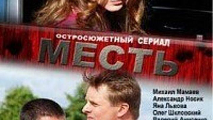 сериал МЕСТЬ трейлер боевик ссылки серий в комментарии)