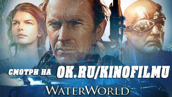 Водный мир (1995) [Видео группы Кино - Фильмы]