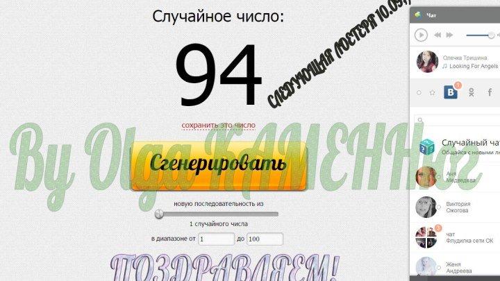 Генерируем победителя лотереи #2 /// ПОЗДРАВЛЯЕМ!!!