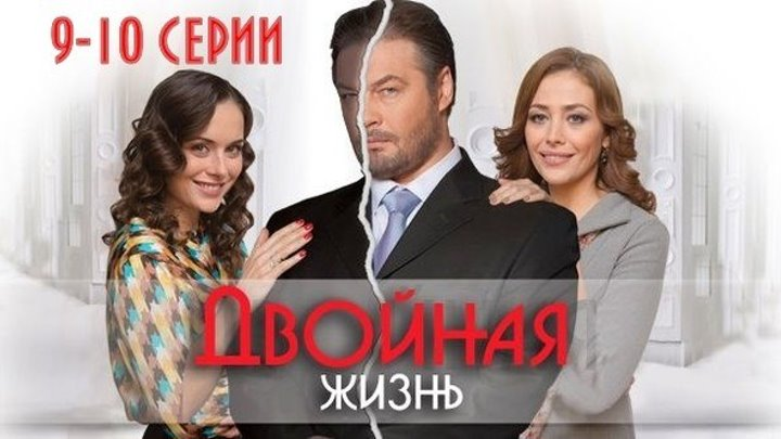 ДВОЙҢАЯ ҖИЗНЬ - сериал 9-10 серии ( Мелодрама, Россия, 2014)
