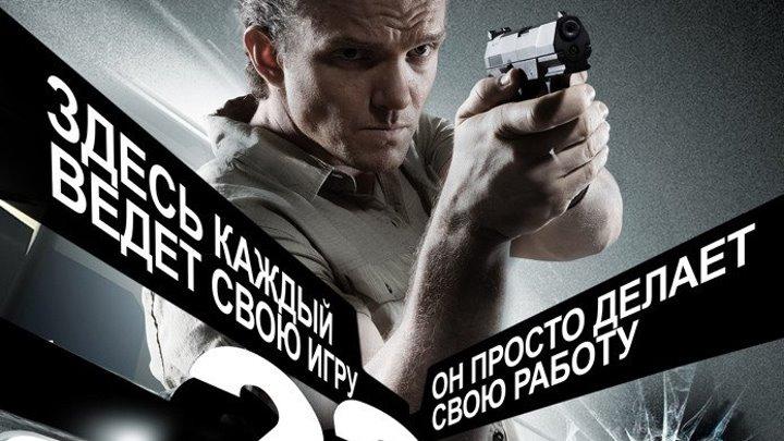 Непобедимый (Русский, боевик)