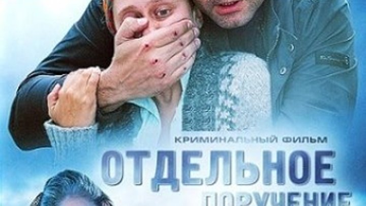 Отдельное поручение _Россия (боевик криминал)