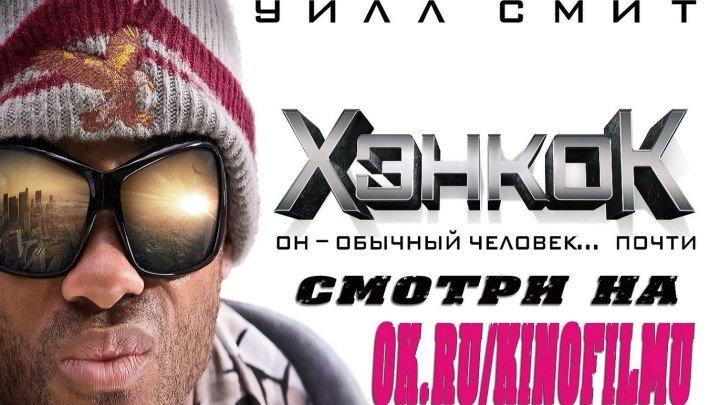 Xэнkok 2008 HD+ [Видео группы Кино - Фильмы]