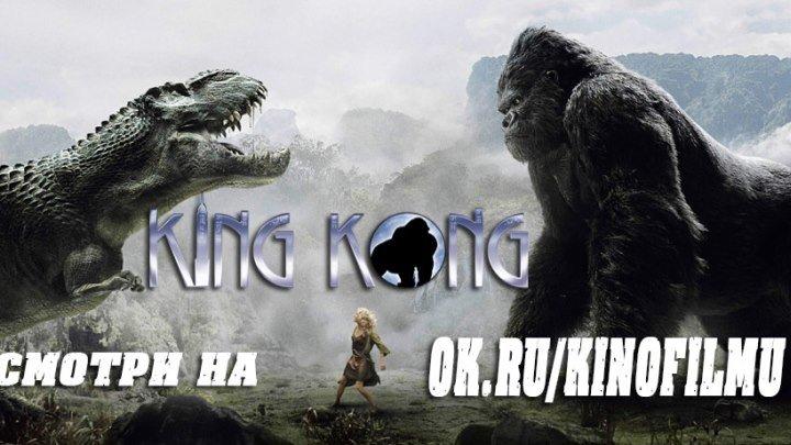 Кинг Конг 2005 HD+