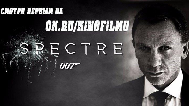 007: СПЕКТР 2015 - Русский трейлер HD+