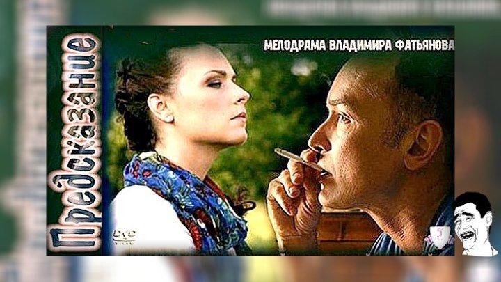 Предсказание Русская мелодрама 2015