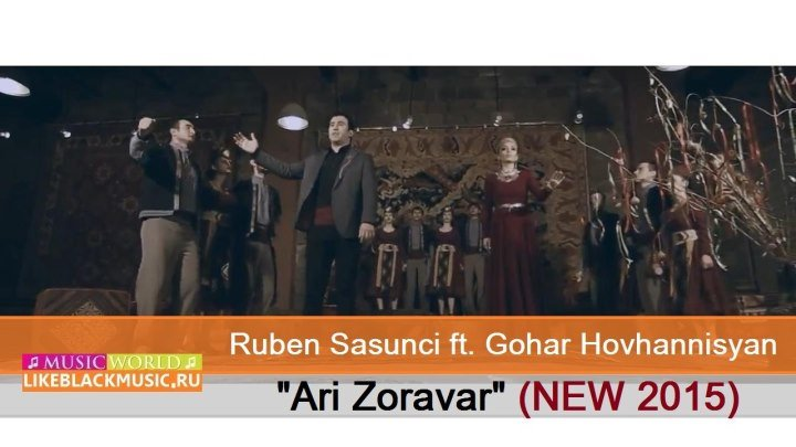 Ruben Sasunci ft. Gohar Hovhannisyan - Ari Zoravar 【New Music Video 2015】 © BLACK ♫ MUSIC