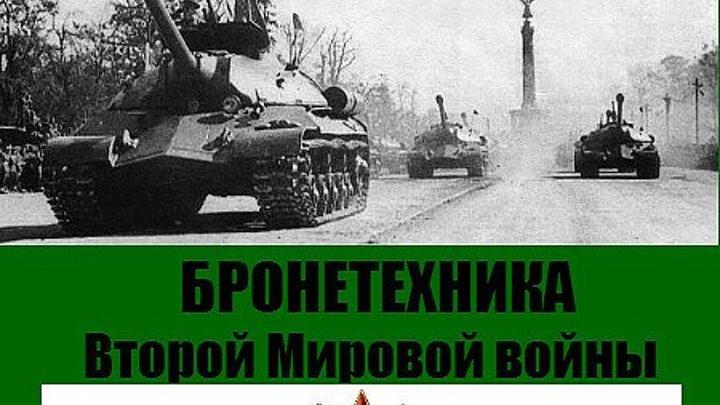 Бронетехника Второй мировой войны.
