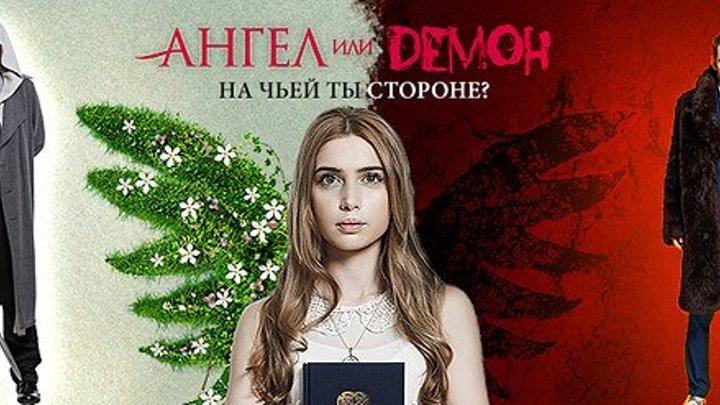 Ангел или демон (17, 18 серии) 2013 HD+ [Видео группы Кино - Фильмы]