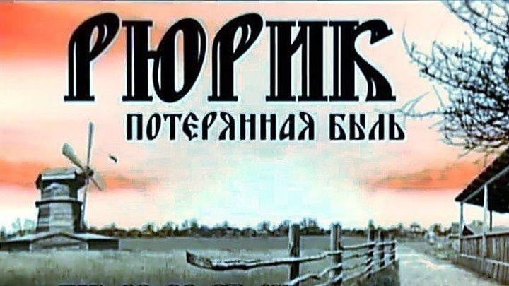 «Рюрик. Потерянная быль» Часть 1 - фильм Михаила Задорнова.