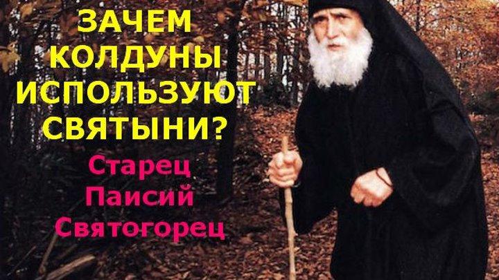 ЗАЧЕМ КОЛДУНЫ ИСПОЛЬЗУЮТ СВЯТЫНИ? Старец Паисий Святогорец.