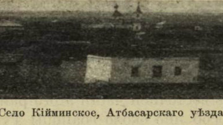 Приходъ села Кiйминского , приходъ села Донского и приходъ села Ишимского .